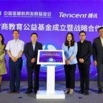 腾讯与中国金融教育发展基金会携手成立财商教育公益基金