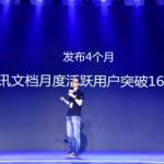 鄢贤卿:腾讯文档月活跃用户超1600万